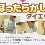 """福辻式ダイエットのネタバレ!?単なる「耳つぼダイエット」とは全然違う""""すごい方法""""とは?"""