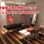 整体カラダファクトリーの骨盤矯正で使用する特殊なベッドにはどんな秘密があるの?