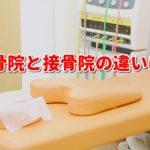 整骨院と接骨院の違いは?整形外科・整体・鍼灸・カイロ・マッサージは何が違うの?