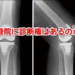 【整骨院に診断権はない】宇多田ヒカルが難病「過剰運動症候群」を診断されたのは本当!?