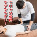 整体(カラダファクトリー)や整骨院でのうざい会話を瞬時に止めさせる方法とは?